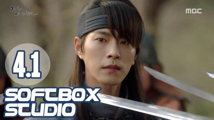[Озвучка SOFTBOX] Любовь Короля 04 серия 1 часть