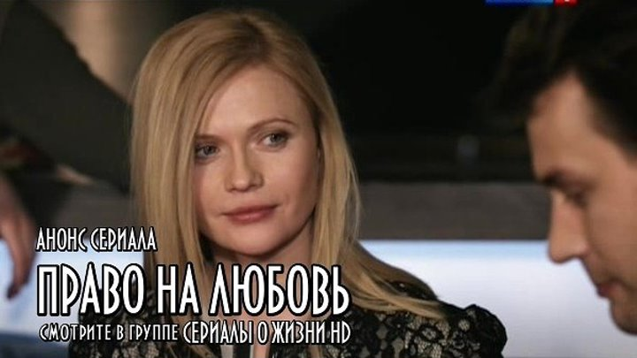 ПРАВО НА ЛЮБОВЬ - анонс сериала