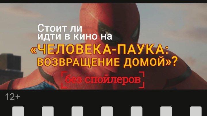 """Стоит ли идти на нового """"Человека-паука""""?"""