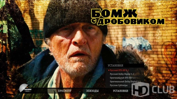 Бомж с дробовиком Фильм, 2012 HD (18+)