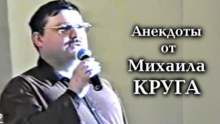 Анекдоты от Михаила Круга / ИТК Эстония 1999