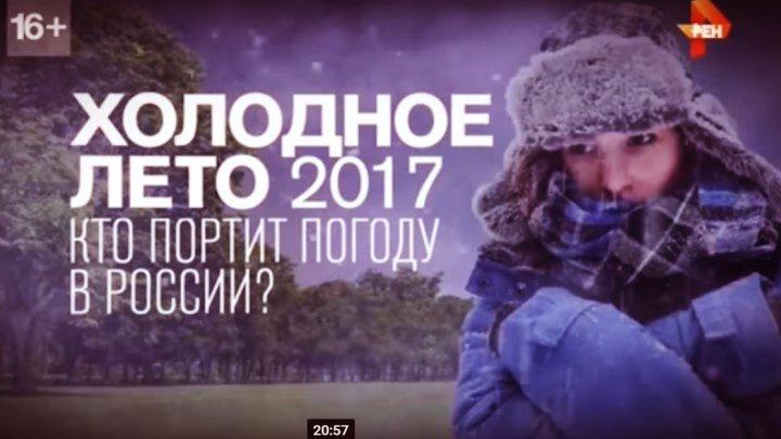 Холодное лето 17-го. Кто портит погоду в России ?