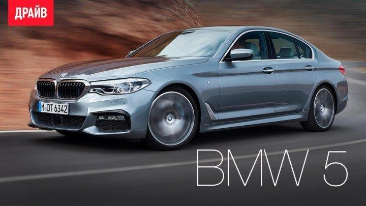 BMW 5 серии тест-драйв с Павлом Кариным