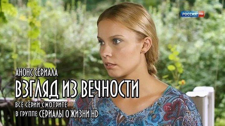 ВЗГЛЯД ИЗ ВЕЧНОСТИ - анонс сериала