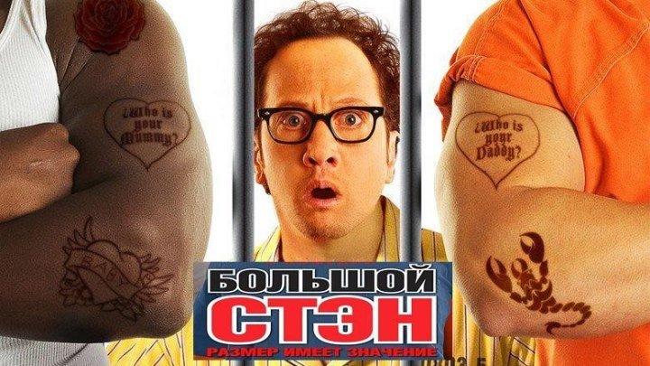 Большой Стэн Фильм, 2008
