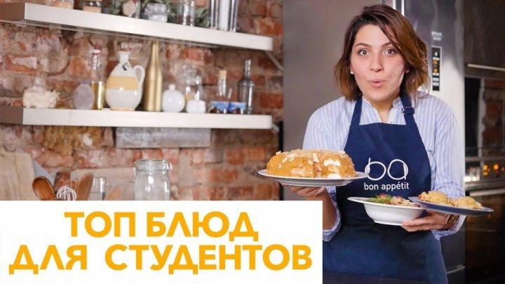 Образцовые блюда для студентов [Рецепты Bon Appetit]