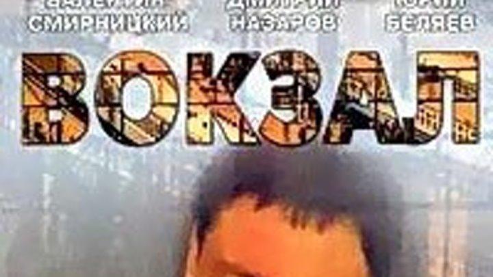 Вокзал (1-12 серии из 12) [2003, Комедия, детектив, экранизация, DVDRip]
