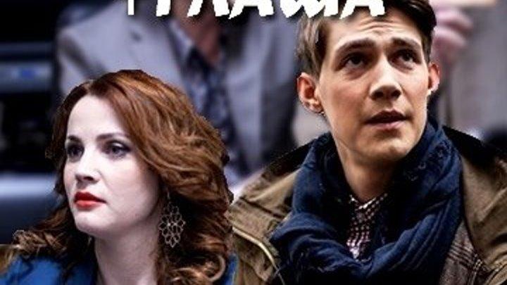 Саша+Даша+Глаша Серии 1-4 из 4 [2017, Комедия, Мелодрама, SATRip]
