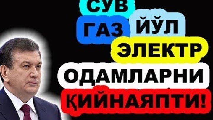 Шавкат Мирзияев , Сув. йул, Электр, Газ одамларни қийнаяпти !!!