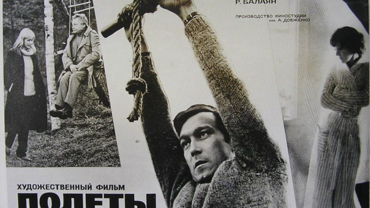 'Полеты во сне и наяву'. 1982. драма