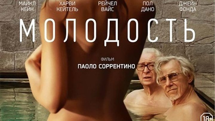 Молодость (Италия, Франция, Швейцария 2015 HD) 18+ Драма, Мелодрама, Комедия