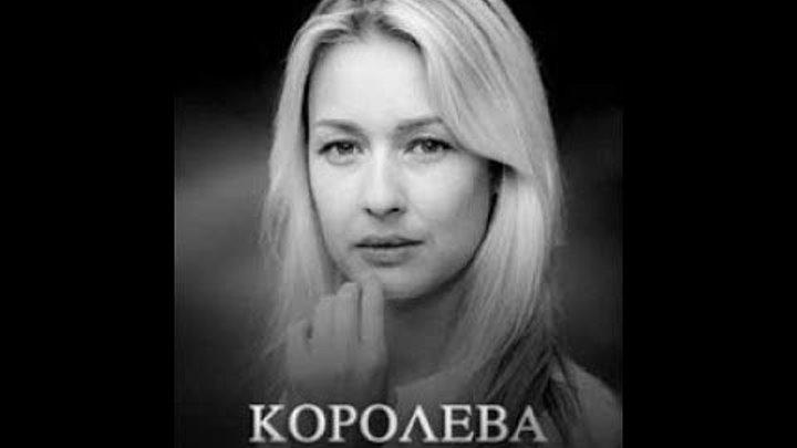 Королева Марго сериал с Евгенией Лозой в закрытой школе Лариса Одинцова 1 серия из 2