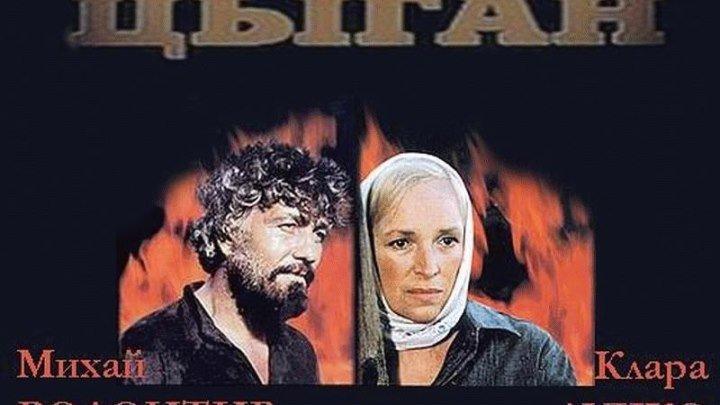 «Цыган» (1979) Полная версия