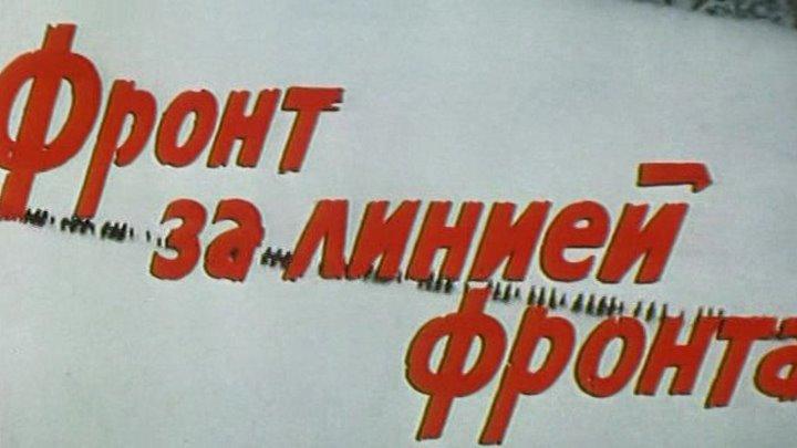 """""""Фронт за линией Фронта"""" (1977)"""