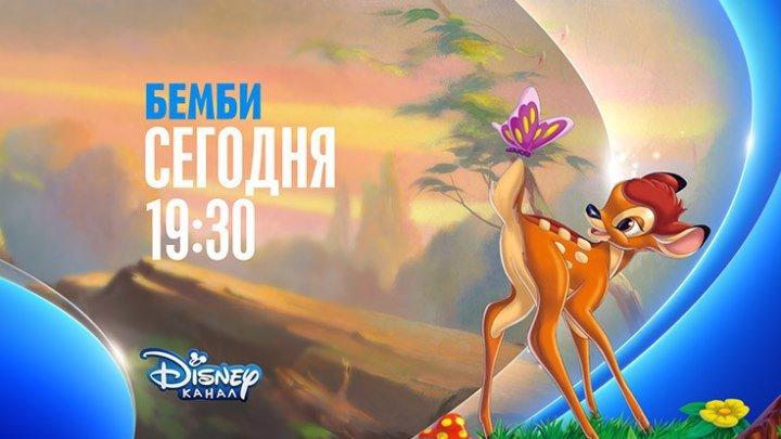 """""""Бемби"""" на Канале Disney!"""