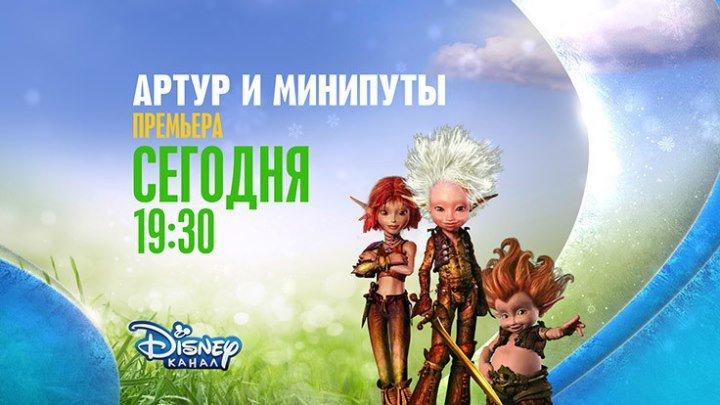 """""""Артур и минипуты"""" на Канале Disney!"""