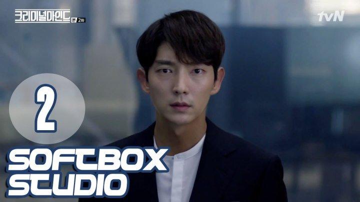 [Озвучка SOFTBOX] Мыслить как преступник 02 серия