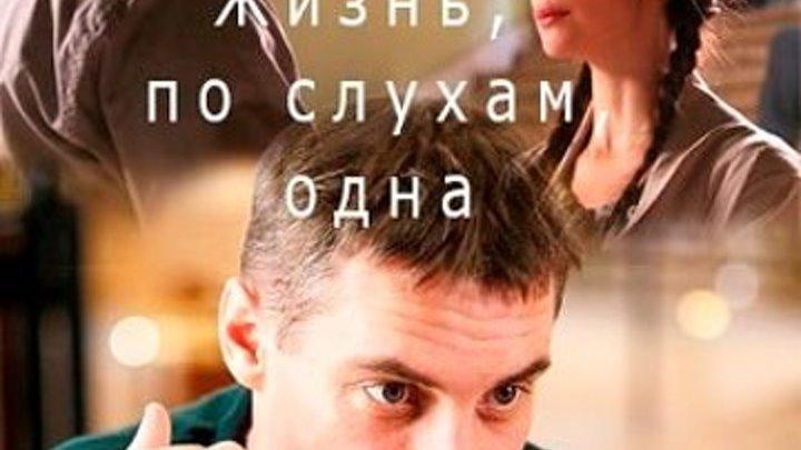 Жизнь, по слухам, одна _ (2017) Детектив,мелодрама,экранизация. Серии 1-4