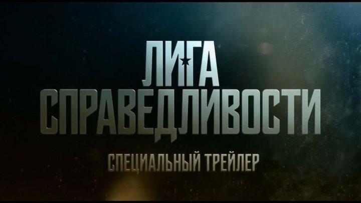 Лига справедливости Русский трейлер