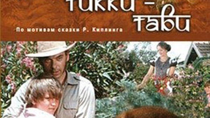 Рикки-Тикки-Тави (1975) Страна: СССР