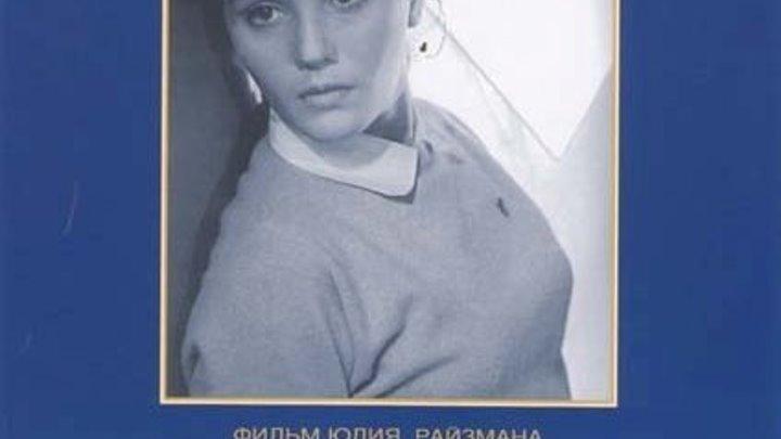 А если это любовь? (1961) Страна: СССР