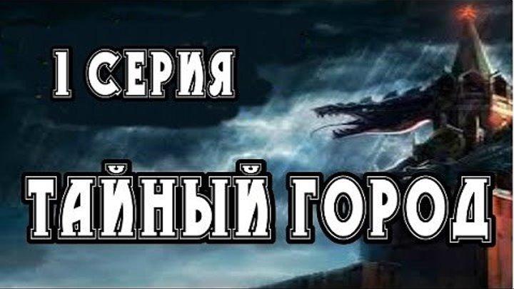 Тайный Город 1 серия (фэнтези) 2о14.Россия.