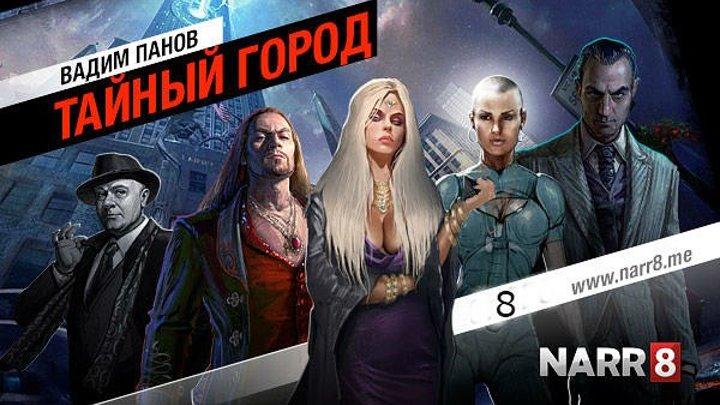 Тайный Город 5 серия (фэнтези) 2о14.Россия.