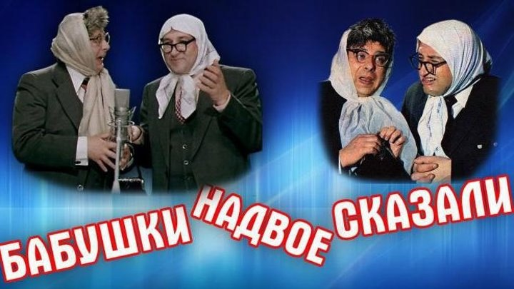 """Бабушки надвое Сказали"" (1979)"