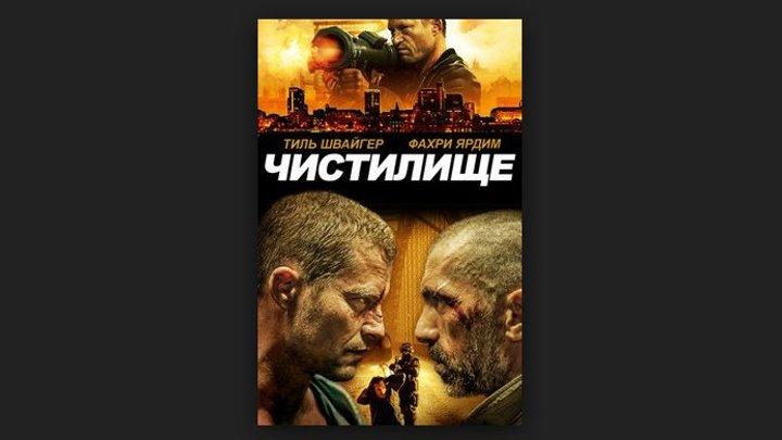 ЧИСТИЛИЩЕ (2016)