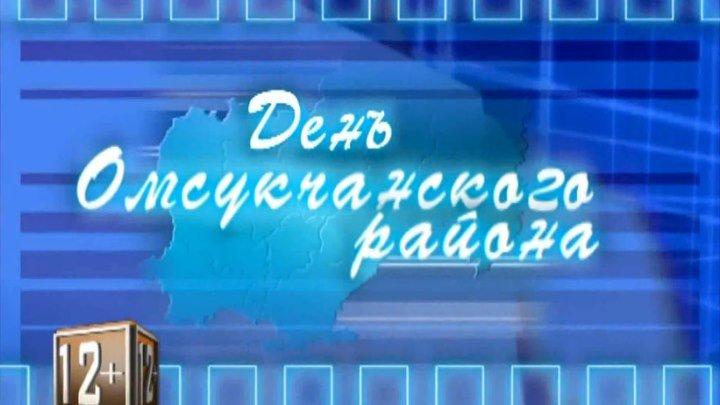 Новости Омсукчанского городского округа от 20.06.2017
