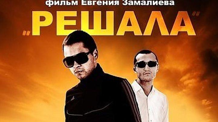 Решала Фильм, 2012 HD (18+)