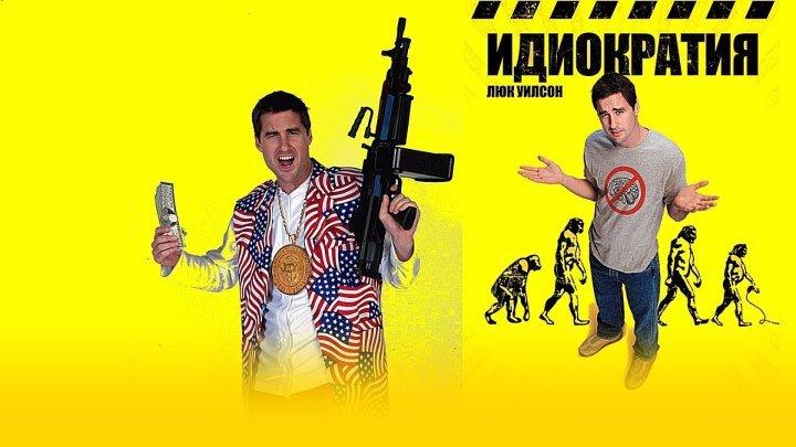 Идиократия. (2006)