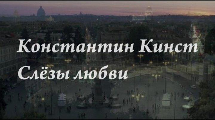 Константин Кинст - Слёзы любви