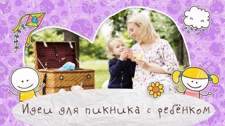 Идеи для пикника с ребенком [Супермамы]