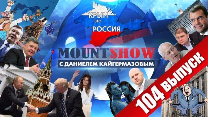 ОБСЕ требует вернуть Крым. MOUNT SHOW #104