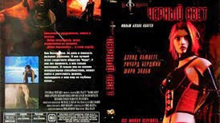 Черный свет (2004) Страна: CША