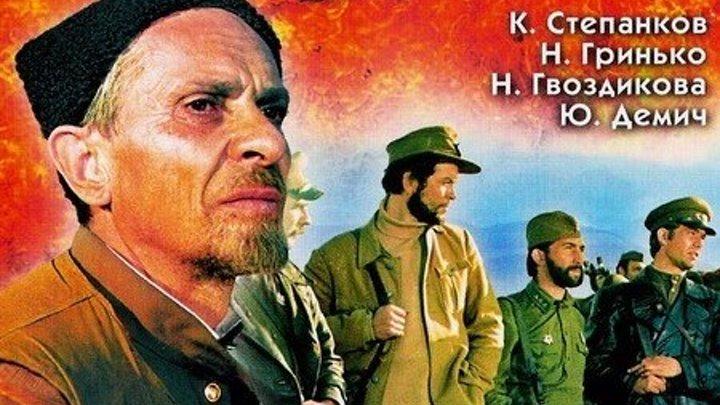 Дума о Ковпаке: Карпаты, Карпаты 1 серия (1976) Страна: СССР