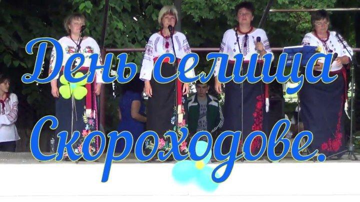 Співають і танцюють наші сусіди і ми разом з ними на дні селища Скороходове