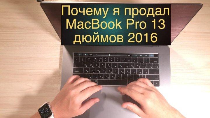 Почему я продал MacBook Pro 13 дюймов 2016