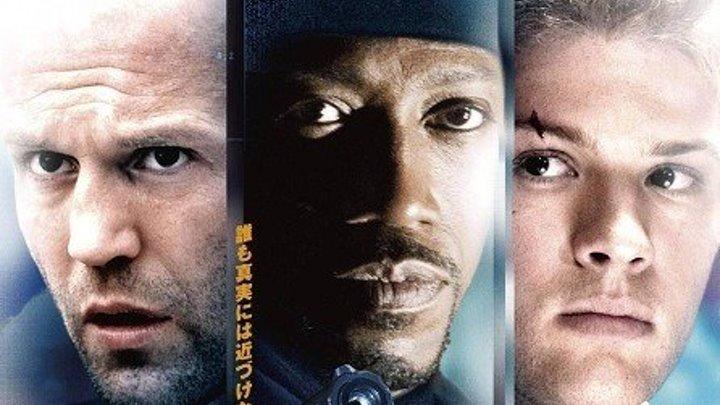 Хаос - Боевик / триллер / драма / криминал / Канада, Великобритания, США / 2005