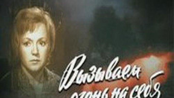 Вызываем огонь на себя (1964) Страна: СССР