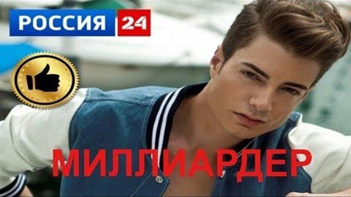 Миллиардер 2017 Русская мелодрама