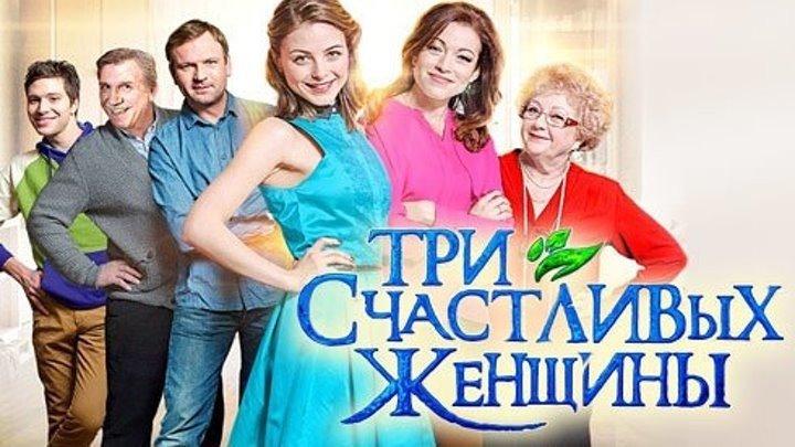 «Три счастливых женщины» (2015) драма
