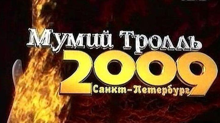 МУМИЙ ТРОЛЛЬ - КОНЦЕРТ В САНКТ-ПЕТЕРБУРГЕ. 2009 - https://ok.ru/rockoboz (7019)