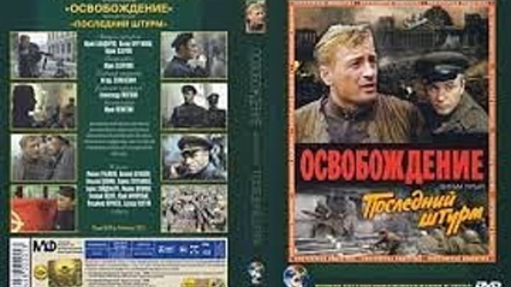 Освобождение: Фильм 5 - Последний штурм (1971) Страна: СССР