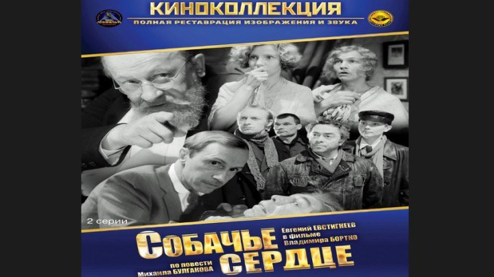 """Собачье сердце"" _ (1988) Драма,комедия,фантастика. Серии 1-2. (HD)"