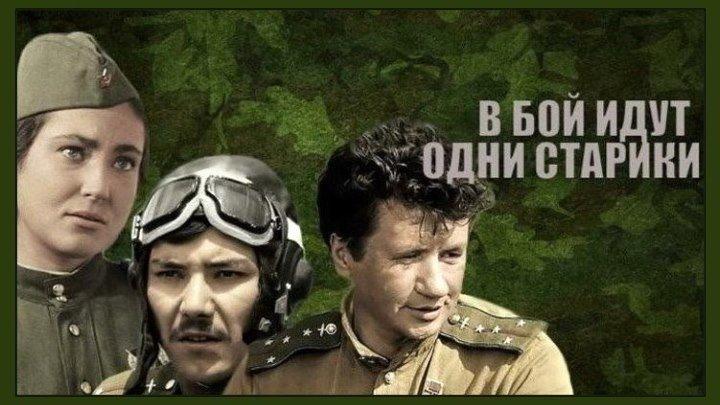 """""""В Бой идут Одни Старики"""" (1973)"""
