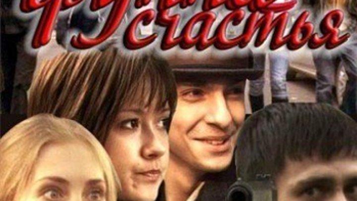 веселый детектив _ Группа счастья (Серия 1-16 из 16) 2011, Детектив,