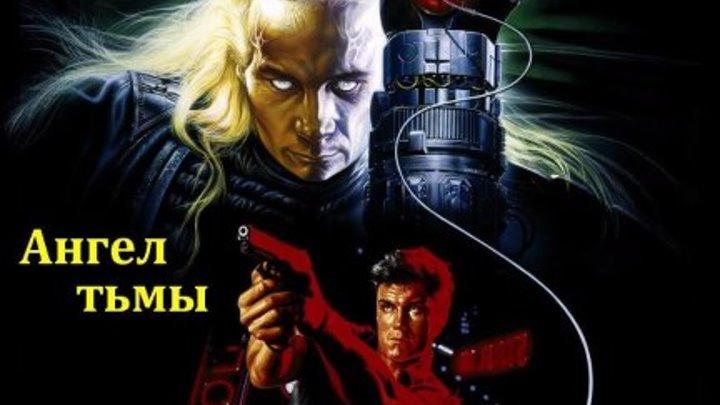 Ангел тьмы (1989) Ужасы, фантастика, боевик, триллер, криминал (HD-720p) MVO (Нева-1) Дольф Лундгрен, Брайан Бенбен, Бетси Брэнтли, Маттиас Хьюз, Джей Билас