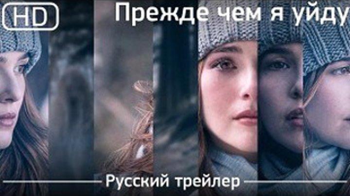 Прежде чем я уйду (Матрица времени)(2017) Русский трейлер